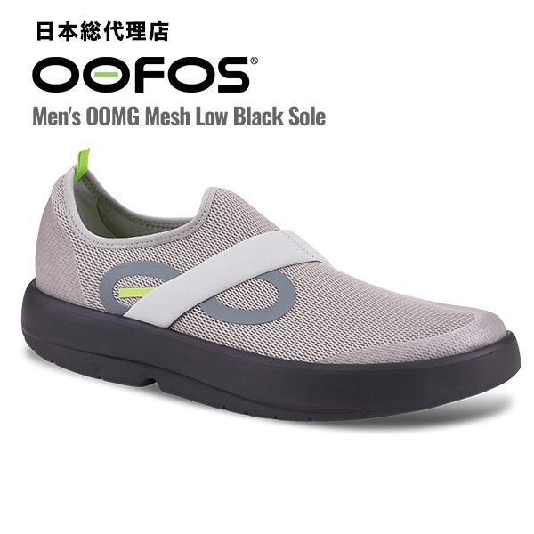 ウーフォス/OOFOS Men's OOMG Mesh Low Black Sole(メンズウーエムジーメッシュロウ)リカバリーシューズ【送料無料】[メンズ/ウーエムジー/メッシュ/スニーカー/靴/リカバリーシューズ/スポーツ/ランニング/マラソン/トライアスロン/ユニセックス]