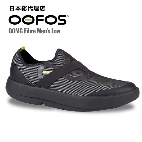 ウーフォス/OOFOS OOMG Fibre Men's Low(ウーエムジーファイバーメンズロウ) リカバリーシューズ【送料無料】[ウーエムジー/メッシュ/スニーカー/靴/リカバリーシューズ/スポーツ/ランニング/マラソン/トライアスロン/メンズ/レディース/ユニセックス]
