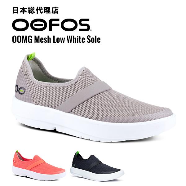 ウーフォス/OOFOS OOMG Mesh Low White Sole(ウーエムジーメッシュロウ) リカバリーシューズ【送料無料】[ウーエムジー/メッシュ/スニーカー/靴/リカバリーシューズ/スポーツ/ランニング/マラソン/トライアスロン/メンズ/レディース/ユニセックス]