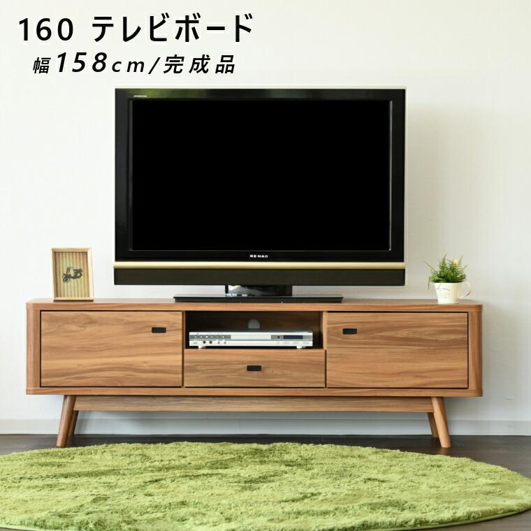 テレビ台 ウォールナット ローボード テレビボード テレビラック 棚 テレビ収納 完成品 幅160cm モダン おしゃれ シンプル ブラウン 茶色 北欧 木製