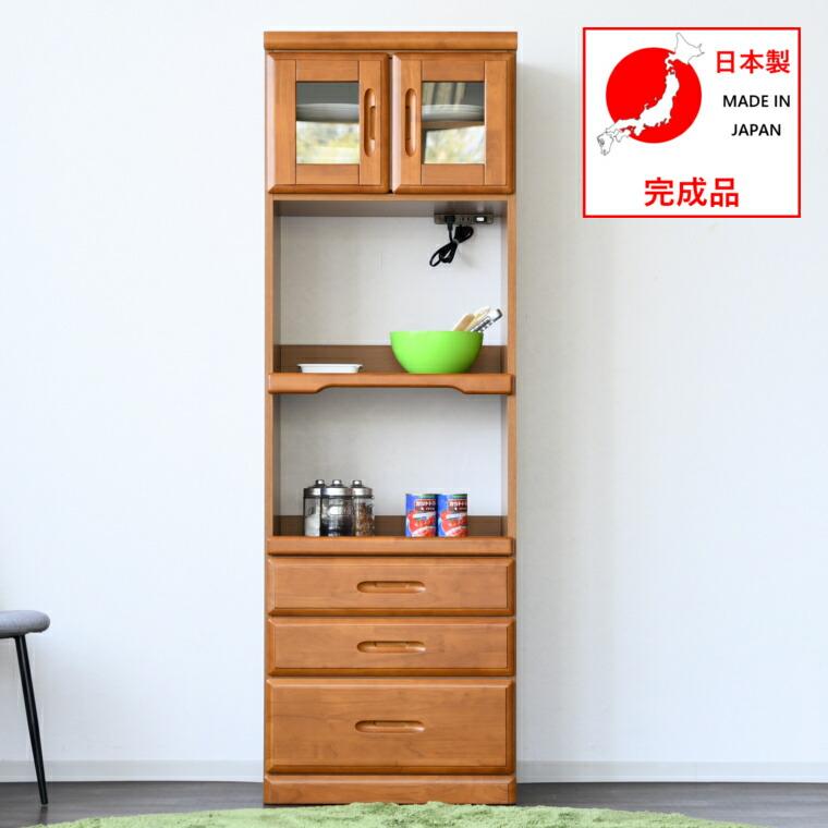 食器棚 キッチンボード キッチン収納 台所収納 レンジ台 スリム 木製 カウンター スライド棚 完成品 日本製
