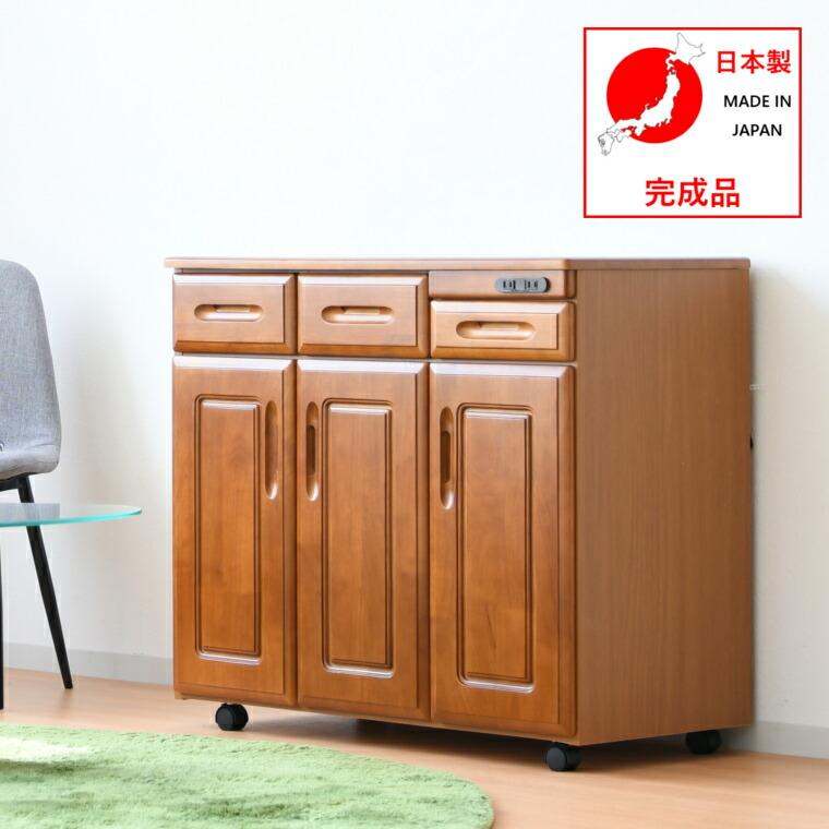 キッチンカウンター カウンターワゴン [開梱設置サービス便] キッチンワゴン キッチン収納 幅90cm 2口コンセント付き シンプル モダン おしゃれ 完成品 木製 日本製 国産