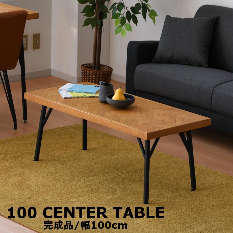 ヘリンボーン テーブル サイドテーブル ローテーブル ダイニングテーブル 西海岸風 天板 無垢 単品 木製 幅100 奥行45 コンパクト