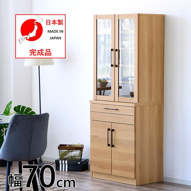 国産食器棚 キッチン収納 ダイニングボード キッチンボード キッチンキャビネット 幅70 引出し 高さ180 カップボード 一人暮らし 日本製