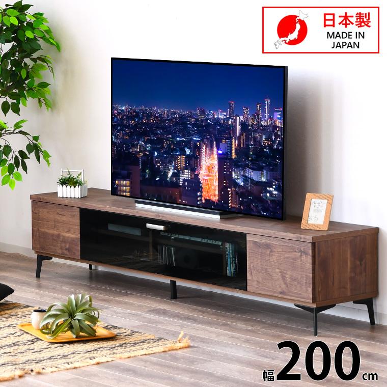 2m 国産 テレビボード テレビ台 ローボード 日本製 幅200cm ウォールナット ブラウン