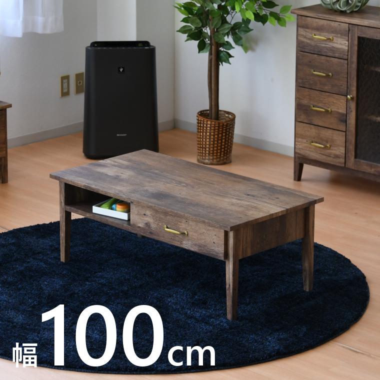 テーブル カフェテーブル ローテーブル 食卓テーブル リビングテーブル フレンチカントリー ウォールナット柄