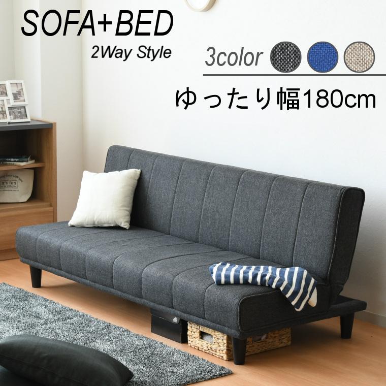 ソファーベッド ソファベッド コンパクト 3人掛け 幅180cm ファブリック ソファ リクライニングソファ ブラック ブルー ベージュ おしゃれ 特価 おすすめ