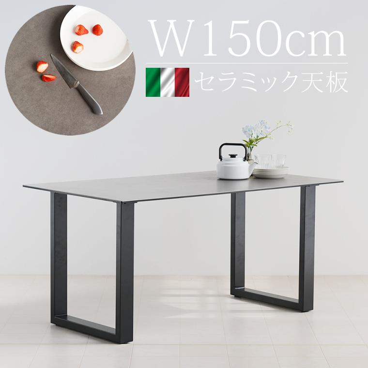 ダイニングテーブル セラミック 天板 テーブル イタリアンセラミック 食卓 テーブルのみ 幅150 奥行85 高さ72.5cm セラミックテーブル 高級