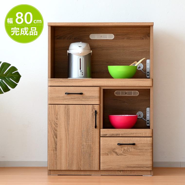 キッチン収納 完成品 キッチンボード レンジ台 食器棚 レンジボード ダイニングボード カップボード 幅80cm シンプル おしゃれ モダン 木製
