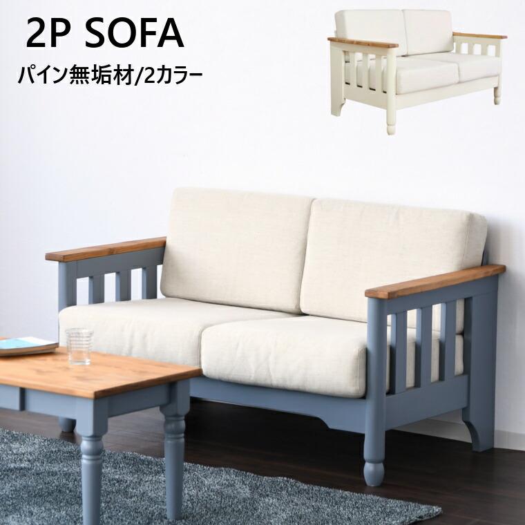 カントリー調 ソファ いす 2人掛け ソファー パイン材 オイル塗装 ファブリック シンプル 木製 組立品 ホワイト ブルーグレー ラベンダー