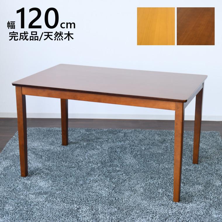 ダイニングテーブル テーブル ダイニングセット ダイニング 机 幅120 奥行75 高さ70 木製 おしゃれ シンプル カフェ 四角 単品 NA BR ナチュラル 茶色 ブラウン