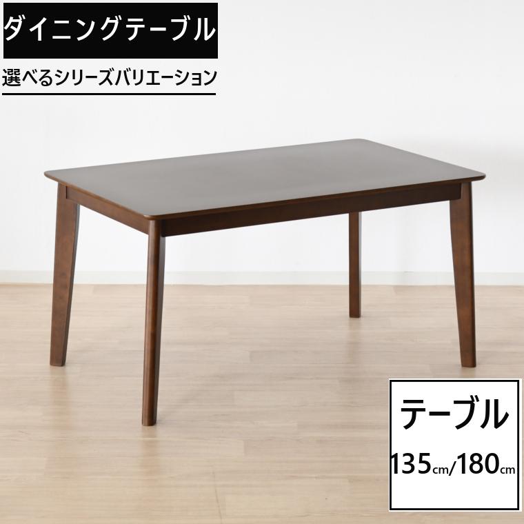 ダイニングテーブル ダイニングセット 机 食卓 幅180 奥行90 高さ70 木製 四角 おしゃれ シンプル カフェ 単品 ナチュラル 茶色 ブラウン