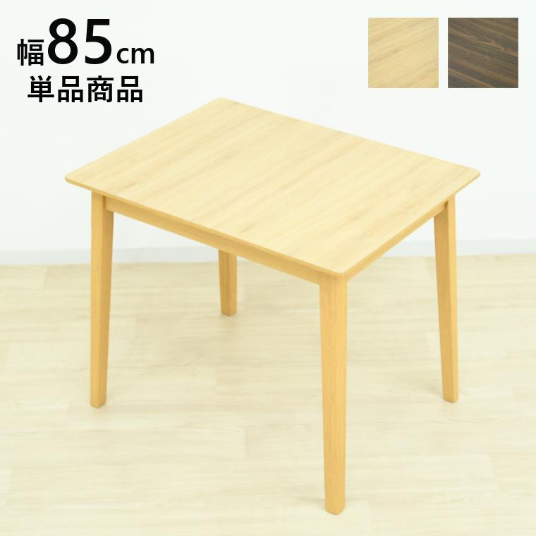 ダイニングテーブル テーブル ダイニングセット ダイニング 机 幅85 奥行65 木製 四角 おしゃれ シンプル カフェ ナチュラル 単品 ナチュラル 茶色 ブラウン メラミン