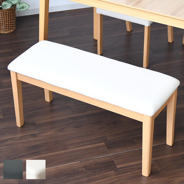 椅子 ベンチ ダイニングベンチ 幅90cm 奥行35cm 高さ45 食卓 ダイニング ナチュラル ブラウン 茶