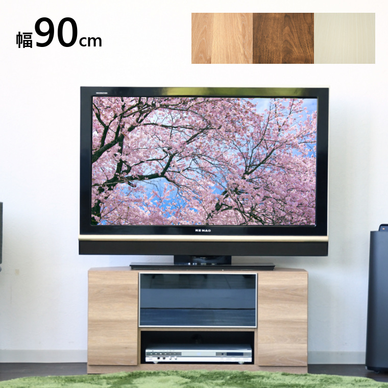 テレビ台 テレビボード コーナー 奥浅 サイドリビングボード ハイタイプ 大容量 フルオープン 幅90cm ホワイト 白 ブラウン 茶 ナチュラル