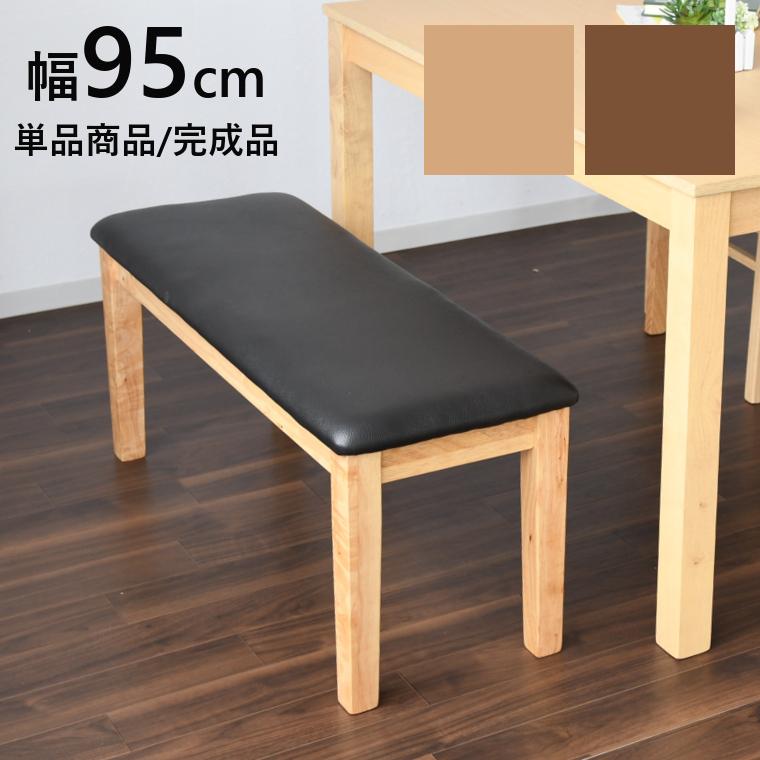 椅子 ベンチ ダイニングベンチ 食卓 イス リビング ベンチチェア 木製 完成品 ダイニング キッチン 幅95cm 奥行30cm 高さ40cm 単品 ナチュラル ブラウン 茶 天然木 カジュアル