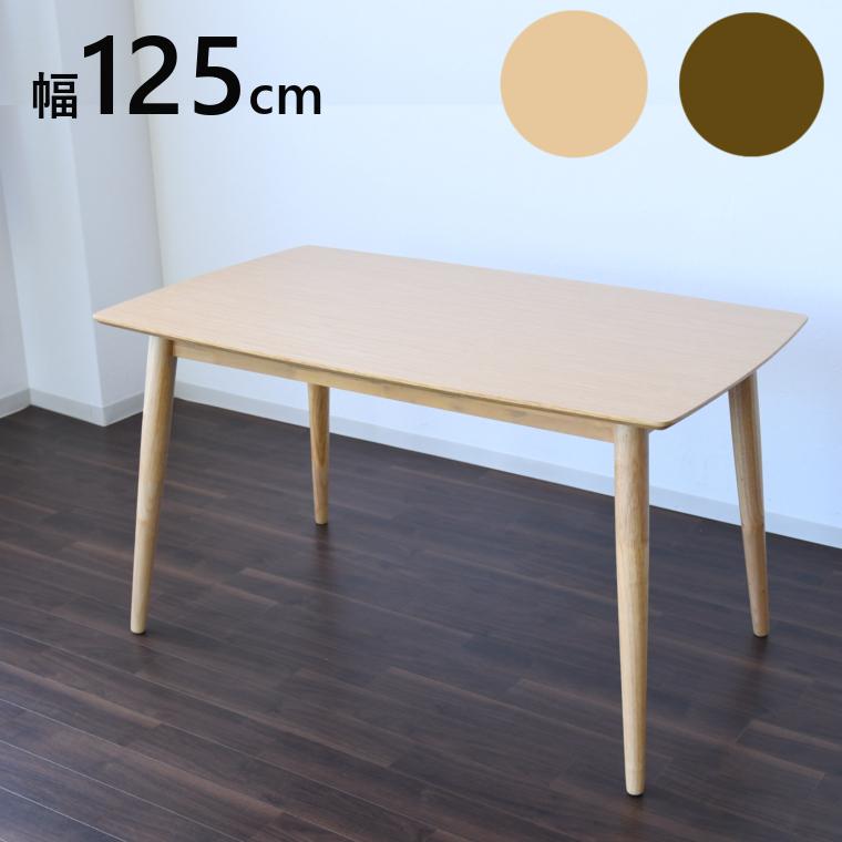 ダイニングテーブル 4人掛け キッチン テーブル 机 カフェ風 丸脚 食卓 ダイニング 食卓テーブル 幅125 奥行75 木製 四角 おしゃれ シンプル 北欧風 ナチュラル 単品 茶色 ブラウン
