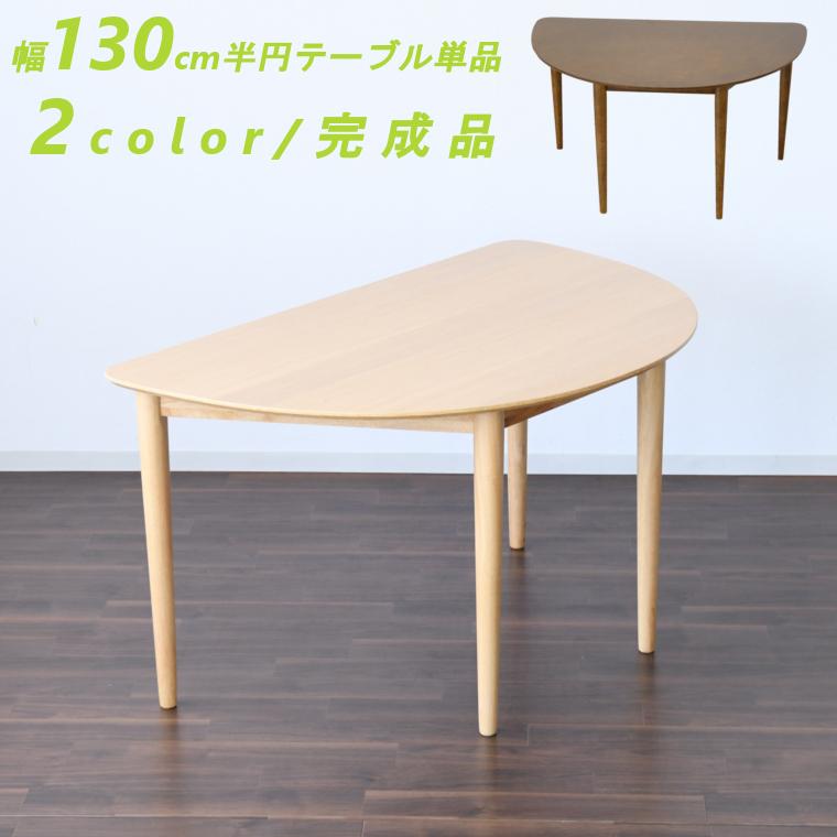 ダイニングテーブル 半円テーブル 半円 テーブル ダイニング 食卓 カフェテーブル 机 幅130 奥行80 高さ70 木製 食卓テーブル 完成品 ナチュラル ブラウン