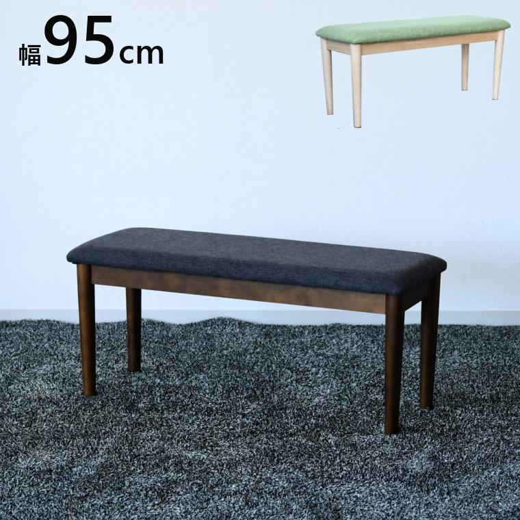 椅子 ベンチ イス 食卓 ダイニングベンチ ファブリック ラバーウッド 天然木 丸脚 幅95cm 奥行35cm 高さ42cm テーブル 食卓 単品 ダイニング NA BR ナチュラル ブラウン 茶