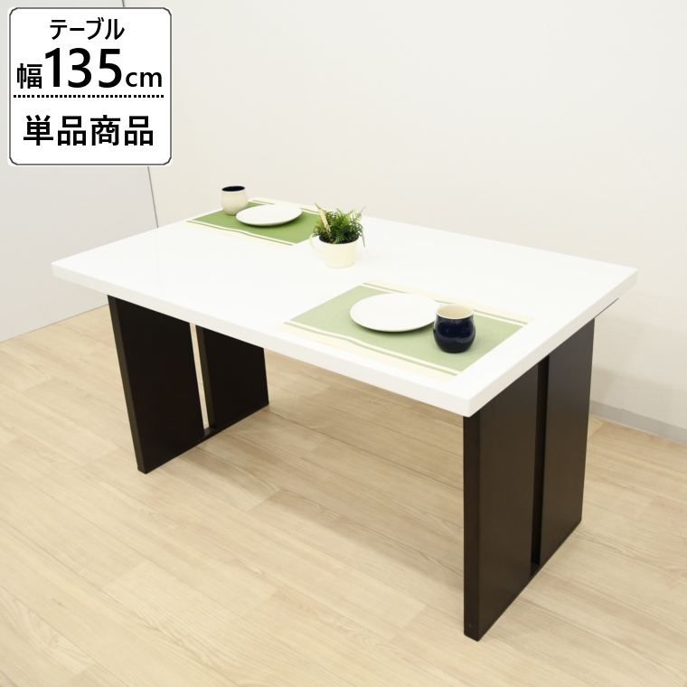 ダイニングセット ダイニングテーブル 食卓テーブル 食卓 4人掛け 単品 135x80 135幅 長方形 白 WH ホワイト 光沢 艶 シンプル 北欧スタイル モダン スタイリッシュ 木製 食卓用