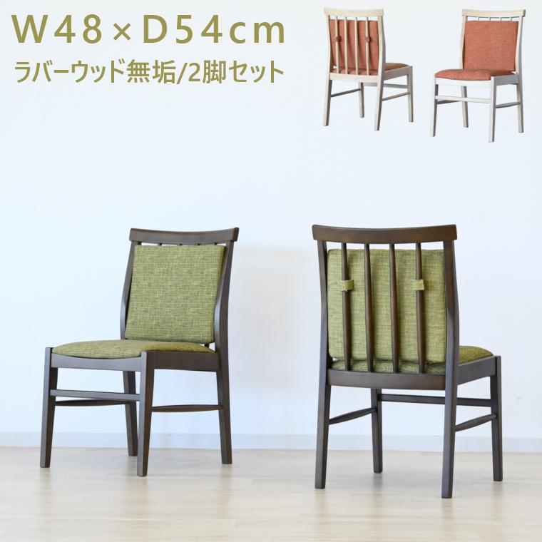 和風ダイニングチェア 椅子 チェア 和モダン ダイニングチェア 2脚 セット 食卓用 食事用 ダイニング クッション付き 茶 カジュアル おしゃれ