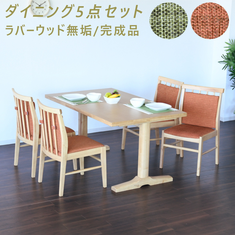 テーブル ダイニングテーブル ダイニングチェア 食卓セット ダイニング ダイニングセット 5点セット 幅140cm ナチュラル ブラウン 茶