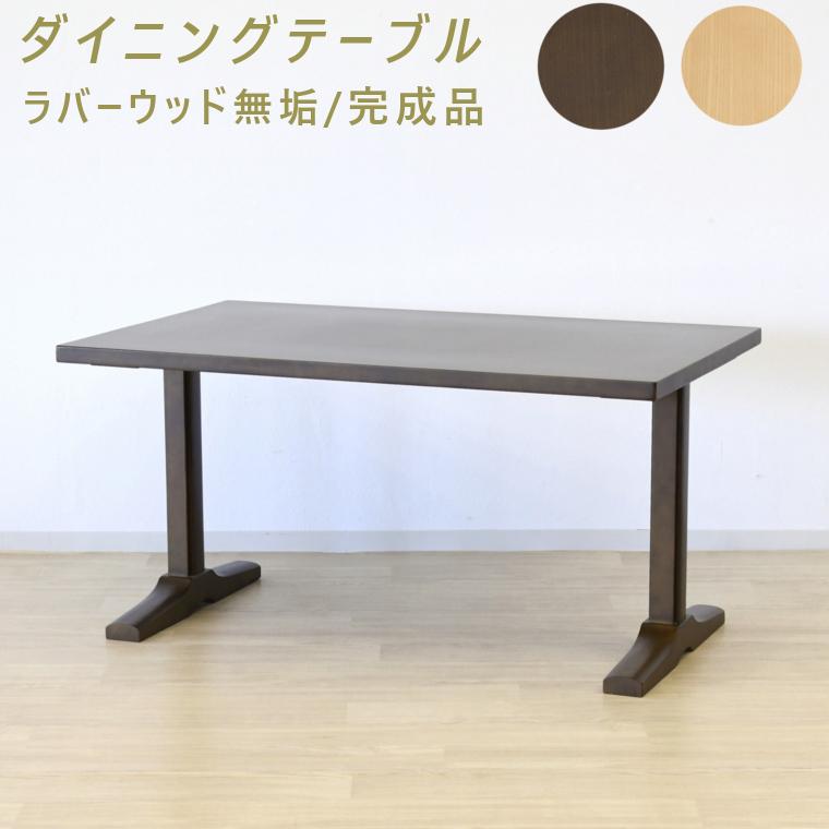 ダイニングテーブル テーブル ダイニングセット ダイニング 机 幅140 奥行85 木製 四角 おしゃれ シンプル カフェ ナチュラル 単品 ナチュラル 茶色 ブラウン 和風