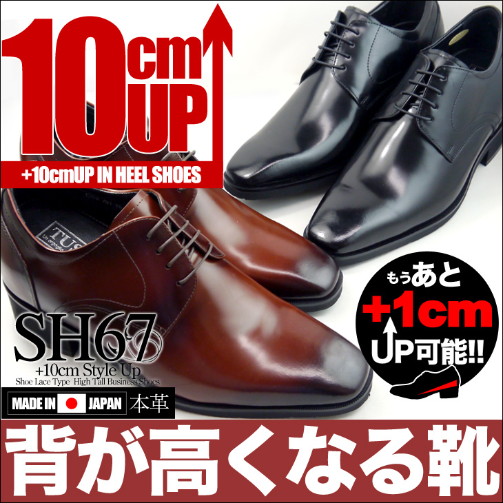 Secret shoes Store | Rakuten Global Market: Shoes outside feather plane men shoes kk1-sh67 that a business shoes back for the ceremonial occasion for the wedding ceremony made in secret shoes 10cm 10cm up leather shoes men genuine leather Japan rises