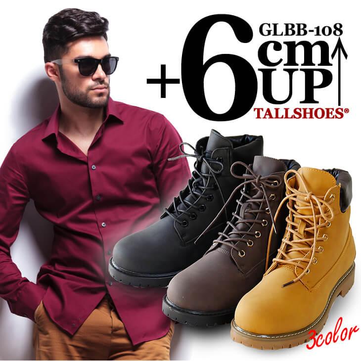 シークレットブーツ 6cmアップ メンズ シークレットブーツ即効背が高くなる 脚が長くなる メンズブーツglbb-108 6cmアップ メンズブーツ 全3色