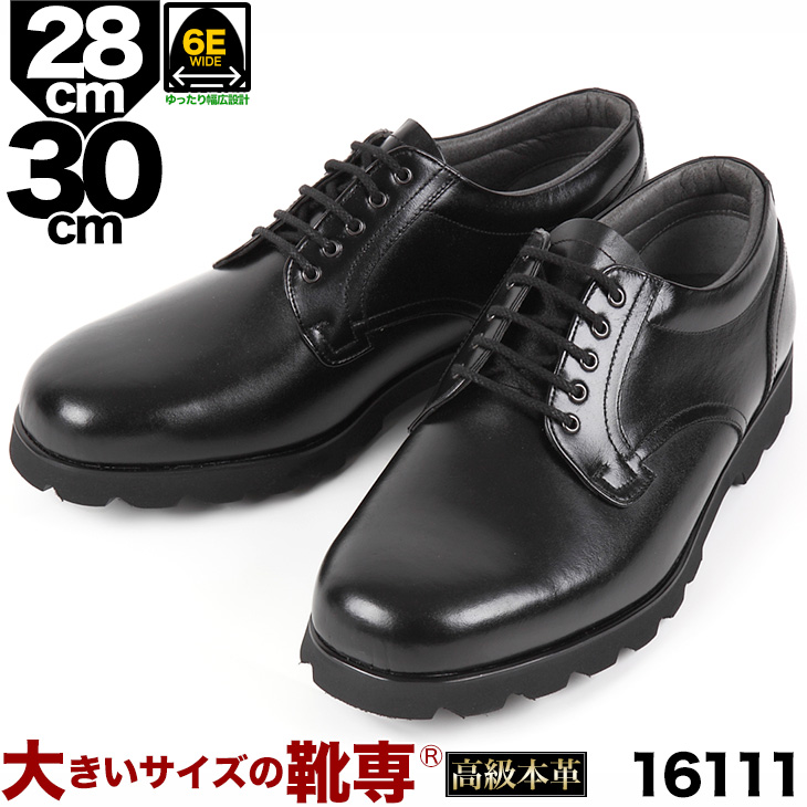28cm 28.5cm 29cm 30cm 幅広6E 本革外羽根プレーン メンズシューズ 大きサイズの靴専門店通勤靴 通学靴にA16111