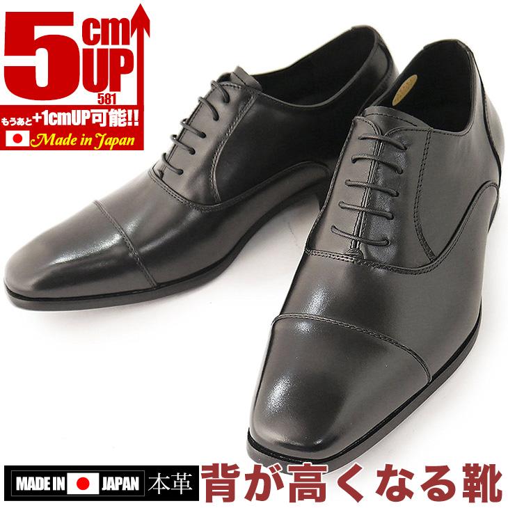 シークレットシューズ 革靴 本革 日本製結婚式 ドレスシューズストレートチップ 内羽根 送料無料 581