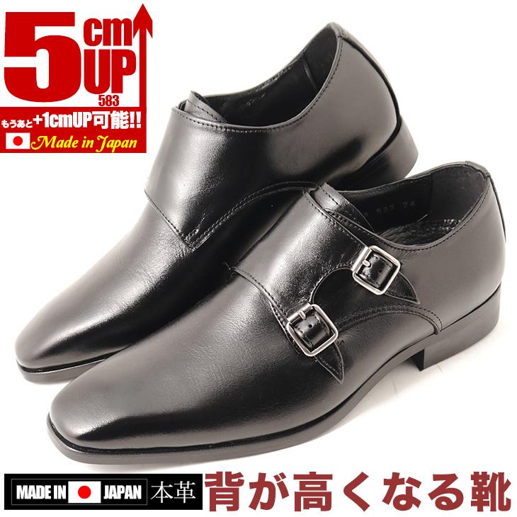 シークレットシューズ 送料無料 5cmアップ 本革 日本製 シークレットシューズ サイズ交換可 ダブルモンクタイプ 583