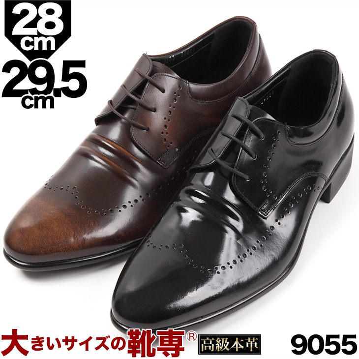 ビジネスシューズ 28cm 28.5cm 29.0cm 29.5cm大きいサイズの靴専門店ウィングチップ 幅広3Eビジネスシューズ 紳士靴通勤 通学に最適品番9055