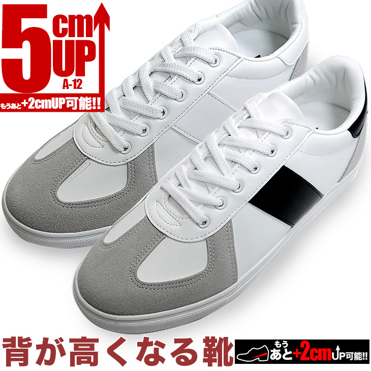 5cmUP シークレットシューズ5cm メンズ スニーカー シークレット シークレットスニーカーメンズシューズ メンズスニーカーa-12