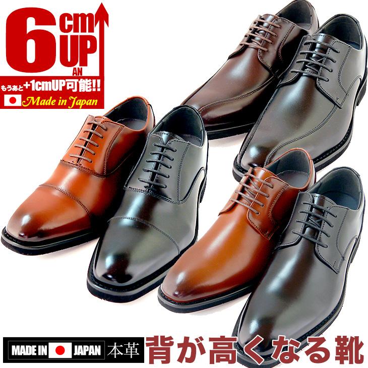 【選べる3タイプ】通気性バツグンな6cm背が高くなるシークレットシューズ 本革 日本製 シークレットビジネスシューズ インヒールシューズ ビジネス、学生にもオススメ!