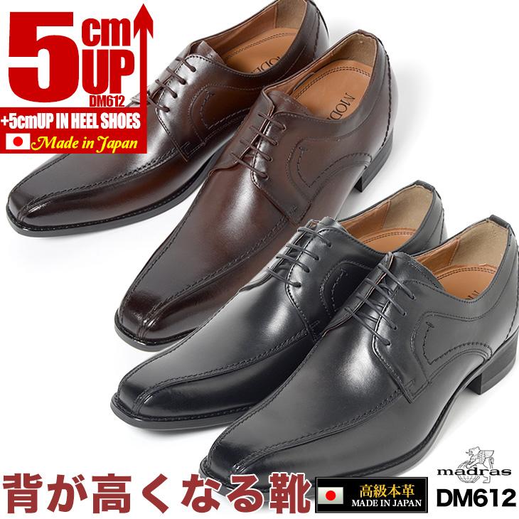 シークレットシューズ 5cm 本革 日本製 メンズ ビジネスシューズ マドラスモデロ MODELLO DM612当店だけの独占販売