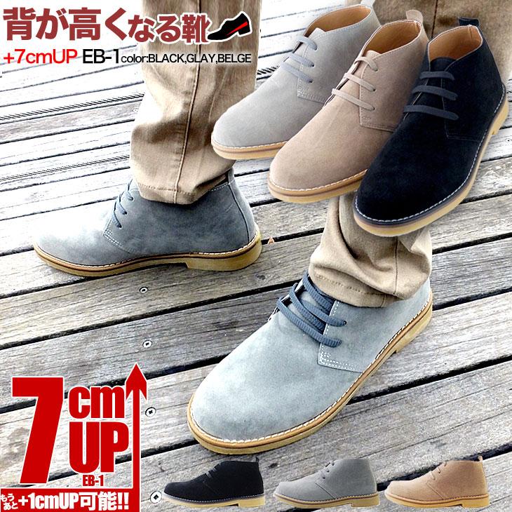 シークレットブーツ 7cm7cmアップ 背が高くなる靴シークレットブーツ メンズブーツ7cm背が高くなる メンズブーツメンズブーツ シークレットシューズeb-1 7cmアップ