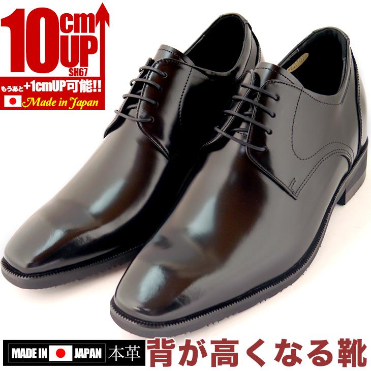 シークレットシューズ 10cmアップ 送料無料 本革 日本製ビジネスシューズ 背が高くなる靴 外羽根プレーン メンズシューズsh67