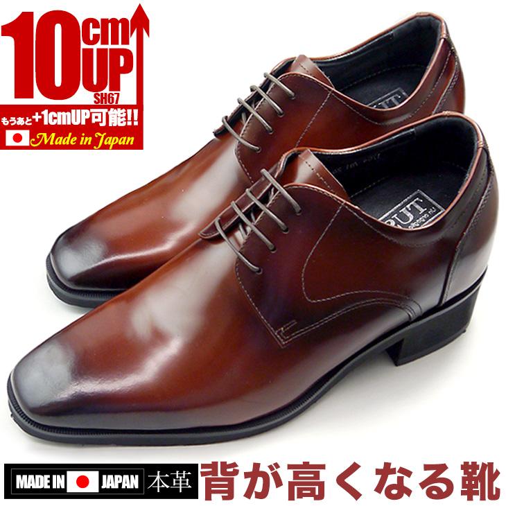シークレットシューズ 10cmアップビジネスシューズ 背が高くなる靴 外羽根プレーン メンズシューズ全国送料無料