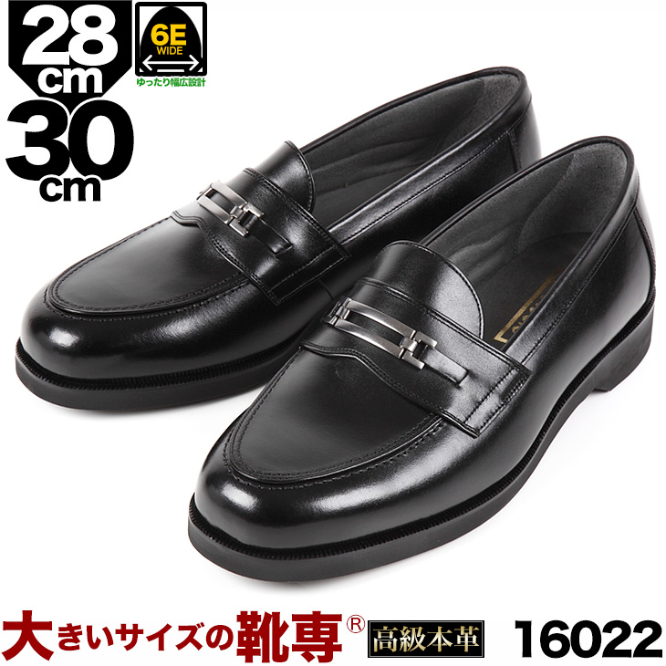 28cm 28.5cm 29cm 30cm 幅広6E 本革スリッポン ビット 大きサイズの靴専門店通勤靴 通学靴にA16022