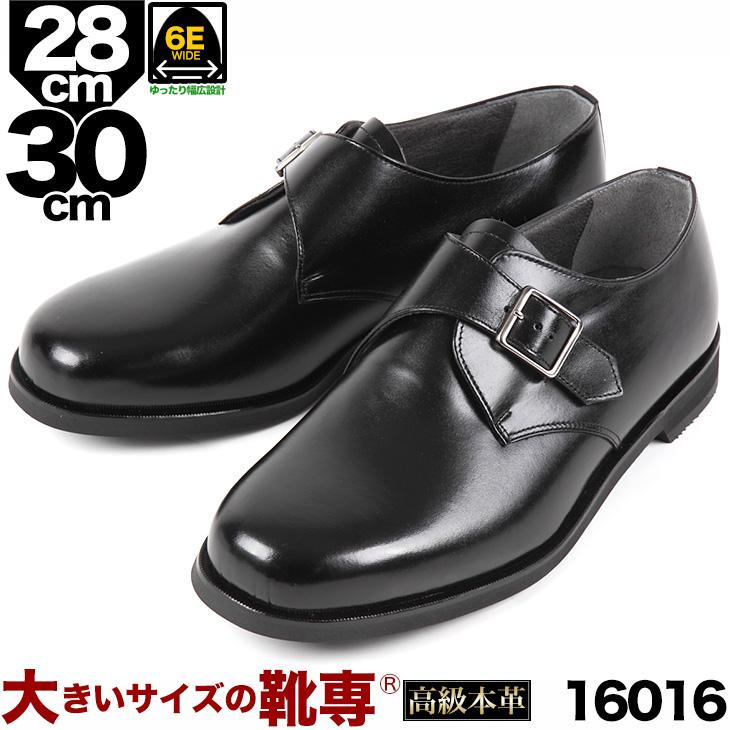 ビジネシューズ 幅広 6E 28cm 28.5cm 29cm 30cm 本革 メンズシューズモンクストラップ 大きサイズの靴専門店通勤靴 通学靴にA16016