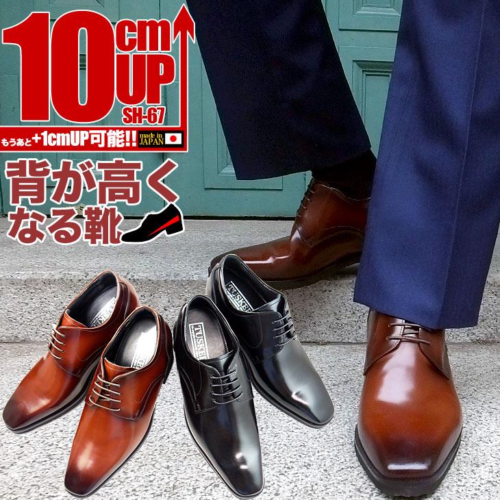 シークレットシューズ 10cm 10cmアップ革靴 送料無料メンズ 本革 日本製結婚式 用冠婚葬祭にビジネスシューズ 背が高くなる 外羽根プレーン メンズシューズ品番 kk1-sh67シークレット シューズ ビジネス ブライダル パーティー フォーマル コスプレ