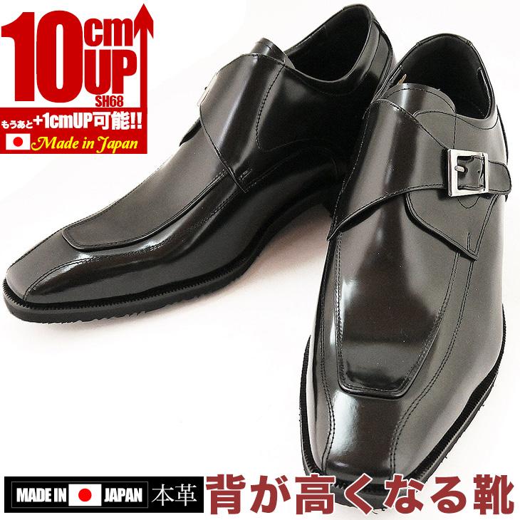 シークレットシューズ 10cm 本革ビジネスシューズ 背が高くなる靴 モンクストラップ シークレットシューズ