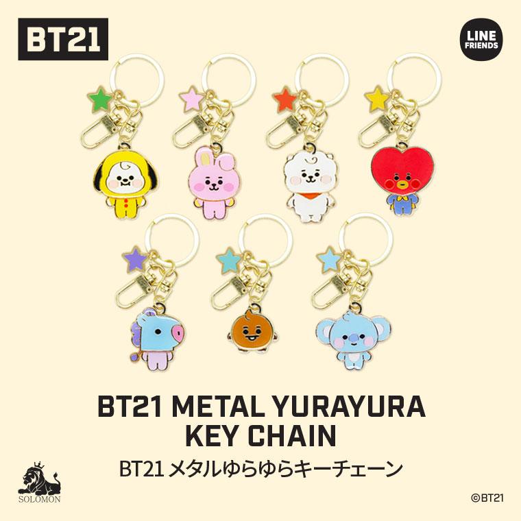 BT21 公式グッズ 直営ストア MYA_METAL YURAYURA メタルゆらゆらキーチェーン CHAIN KEY MYA 男女兼用