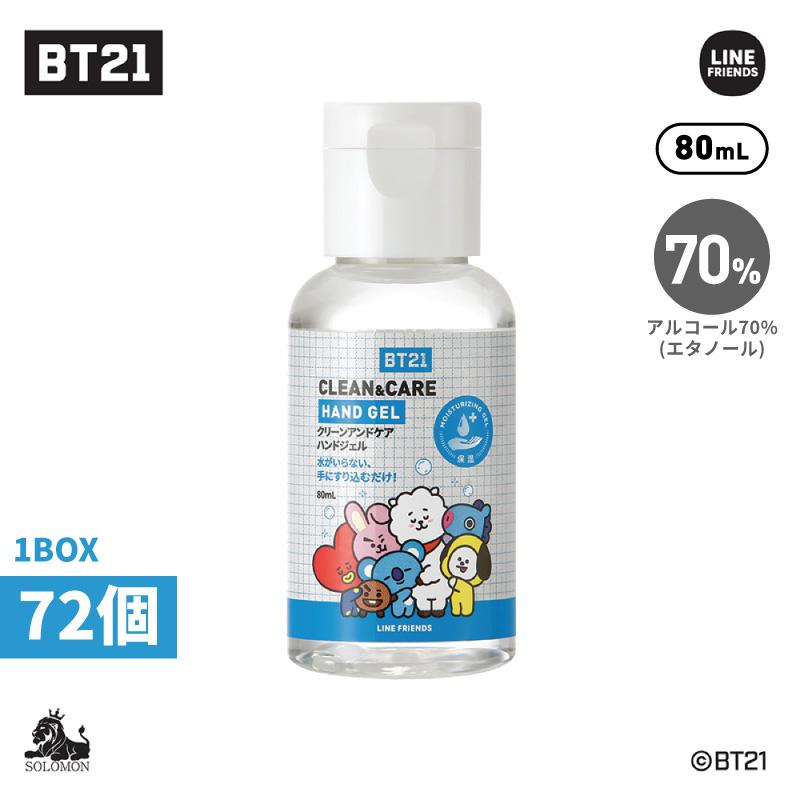 BT21 即納最大半額 公式グッズ クリーンアンドケア ハンドジェル 80ml 1Box 72個 CLEANCARE HANDGEL アルコール 70% 大決算セール まとめ買い 2020 BT21ハンドジェル 衛生 洗浄 手指 保湿 予防 ベタつかない モイスチャー 感染
