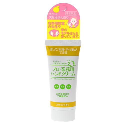 しっとりでもべとつかない プロ業務用 新色追加 ハンドクリーム季節限定ゆずの香りべたつかない家事ができる 日本メーカー新品