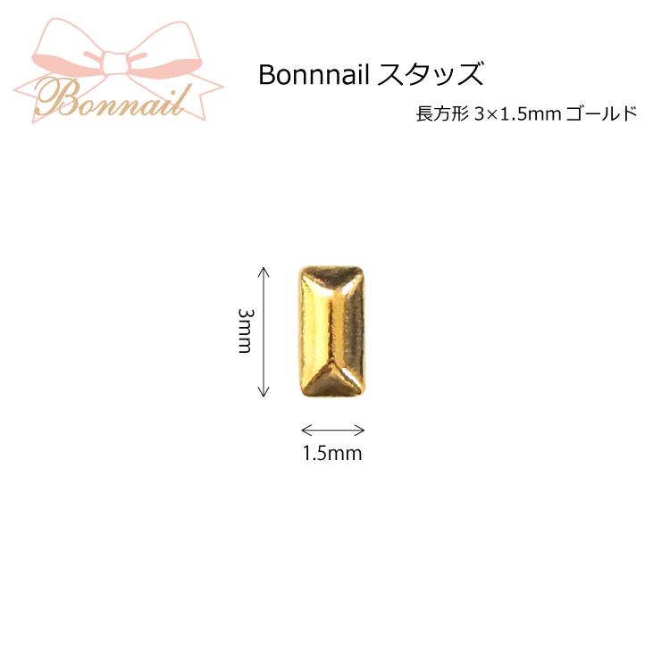 アートの幅が広がるスタッズ スタッズ 10%OFF レクタングル ネイルパーツ 直営限定アウトレット メタル@BONNAILスタッズ _717590 長方形3×1.5mmゴールド アート