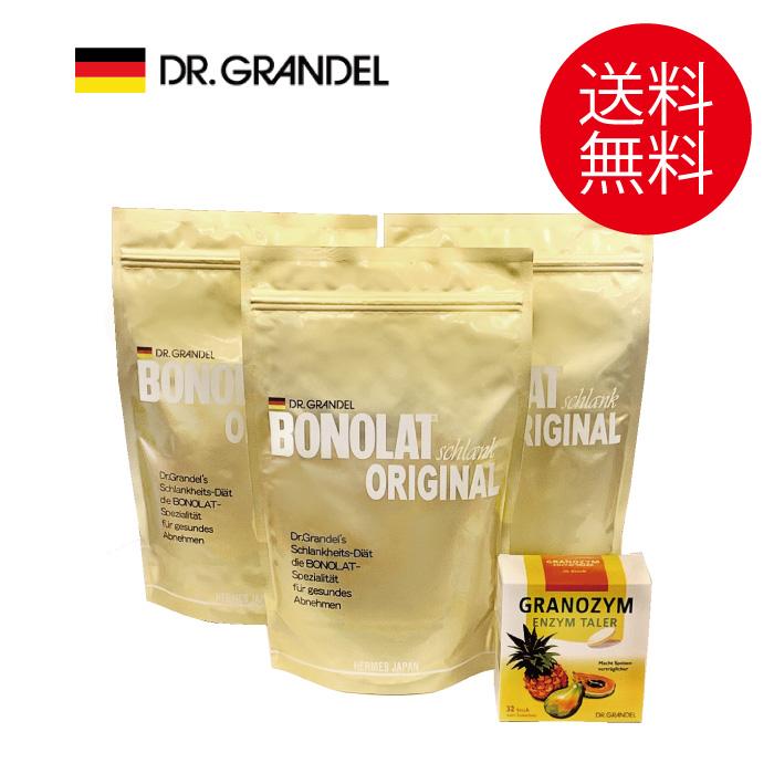 【送料無料】短期集中ダイエット「ボノラート」600g×3袋(60杯分) &「グラノザイム」セット 乳プロテイン 酵素サプリ