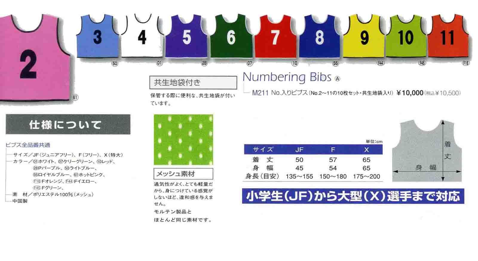 BONオリジナル ゲームシャツ ゲームシャツ NO2〜NO11 10枚セット[M211]