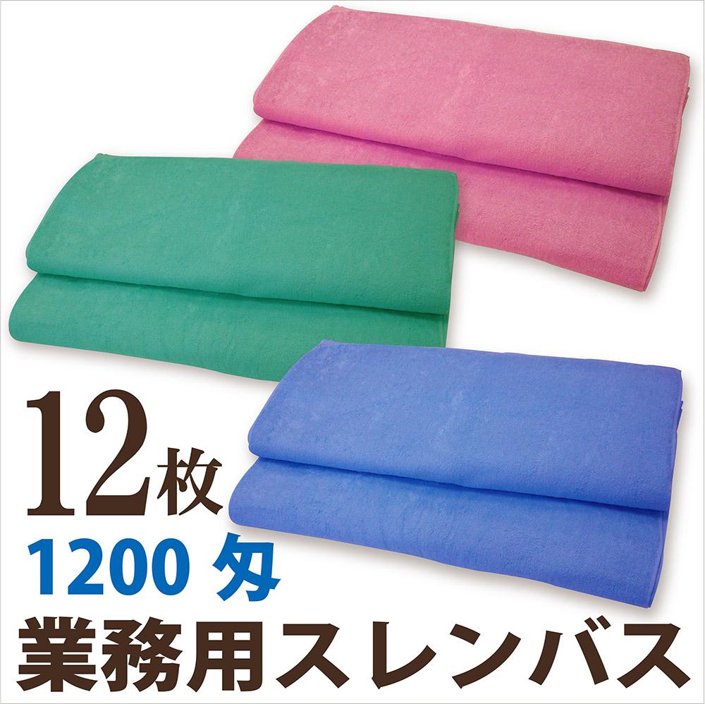 1色1ダース12枚組 スレン カラー 1200匁 業務用 バスタオル 糸番手32s/2 万能カラータオル